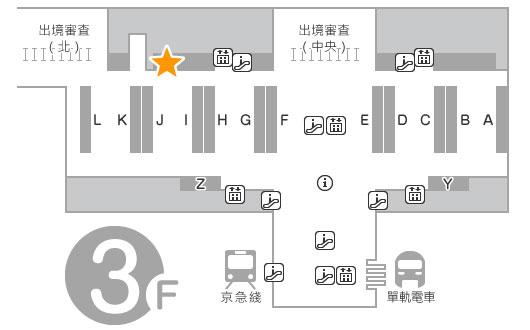 出発大廳 3樓 XCOM Global 櫃台