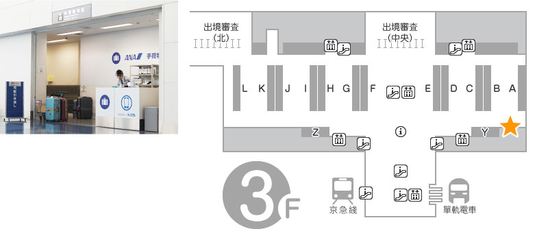 出発大廳 3樓 Mobile Center 羽田