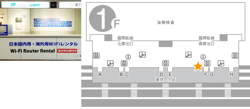 第一航廈 國際抵達大廳 1樓 Global WiFi 櫃台