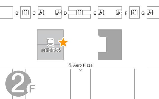 關西國際機場站檢票口對面 2樓 綜合服務中心內 XCOM Global 櫃台