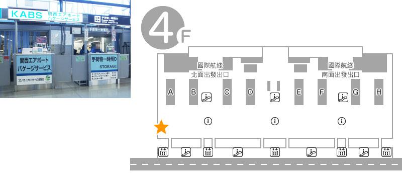 出発大廳 4樓 關西機場行李服務