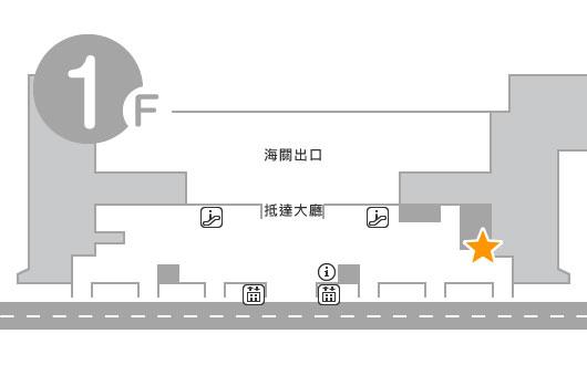 國際航線航站樓 1樓到達大廳 XCOM Global 櫃台