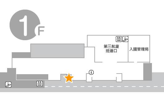 國內航廈第三航站樓 1樓 Yamato 宅配櫃台