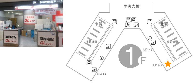 北翼 1樓 QL Liner 櫃檯