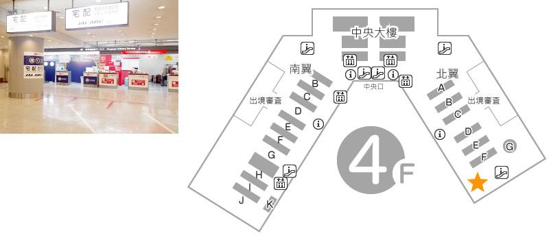 出発大廳 北翼 4樓 Telecom Square 櫃台