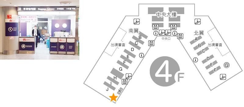 出発大廳 南翼 4樓 Telecom Square 櫃台