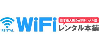 WiFiレンタル本舗