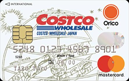 コストコオリコマスターカード
