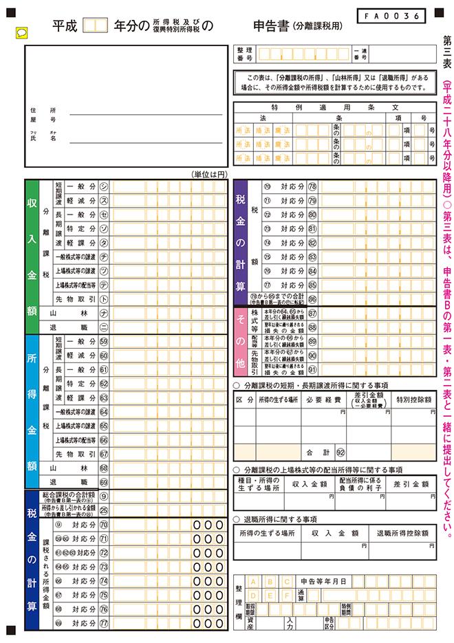図:申告書第三表(分離課税用)