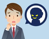 クレジットカードの不正利用・詐欺の手口と対処法