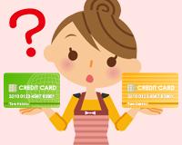 プロパーカードと提携カードの違いとは?