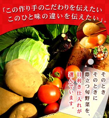 有機野菜・無農薬野菜のミレーの特長画像