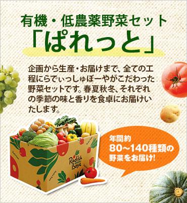 有機・低農薬野菜の宅配らでぃっしゅぼーやの特長画像