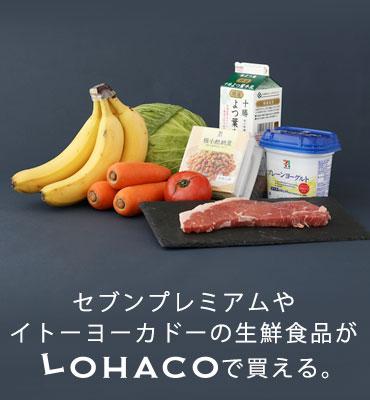 LOHACO(IY FRESH)Pの特長画像