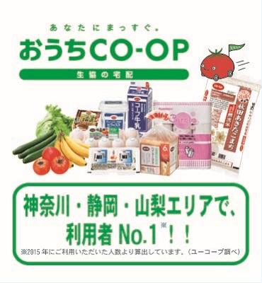 おうちCO-OPの特長画像