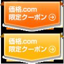 価格.com限定クーポン