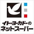イトーヨカドーネットスーパー