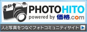 photohito - 人と写真をつなぐ場所