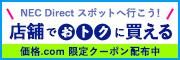 NEC Direct 店頭で使えるお得なクーポン配布中!!