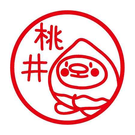 オリジナル認印