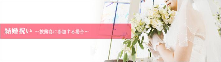 結婚祝い 〜披露宴に参加する場合〜
