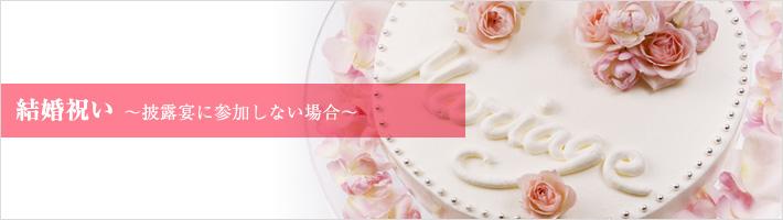 結婚祝い 〜披露宴に参加しない場合〜