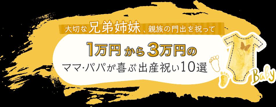 大切な兄弟姉妹、親族の門出を祝って 1万円から3万円のもらってうれしい出産祝い10選