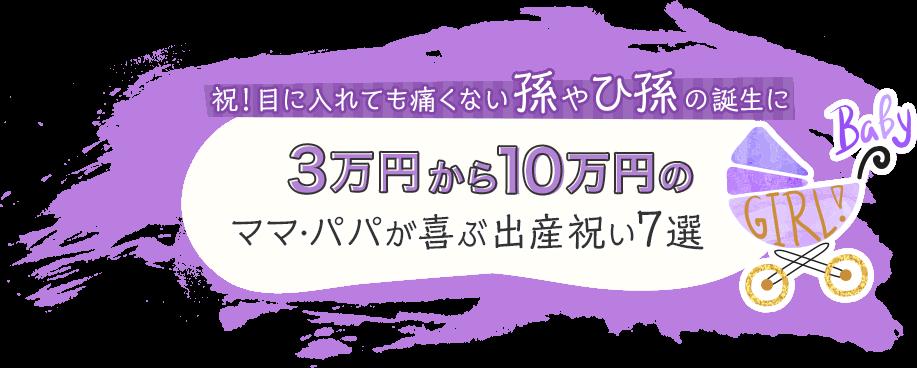 祝!目に入れても痛くない孫やひ孫の誕生に 3万円から10万円のもらってうれしい出産祝い7選