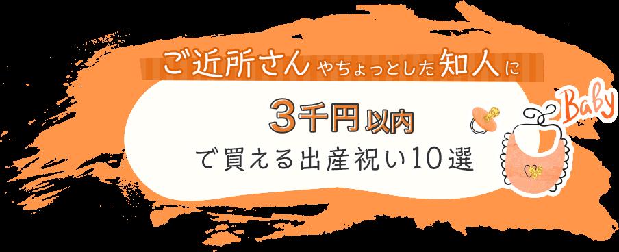 ご近所さんやちょっとした知人に!  3千円から5千円で買える出産祝い10選