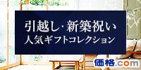 引越し・新築祝い 人気ギフトコレクション《2018年版》