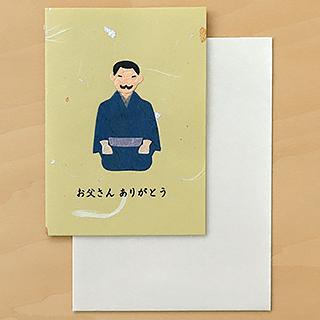 和紙クラフトカード お父さんありがとう