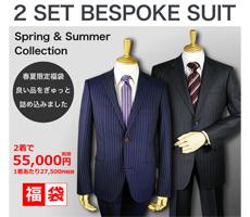 ビジネススーツ福袋 を探す