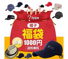帽子福袋 を探す