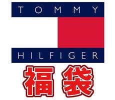 トミーヒルフィガー福袋 を探す