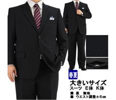 大きいサイズのスーツ福袋 を探す