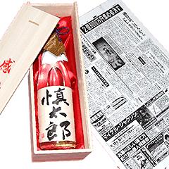 記念日新聞付お酒