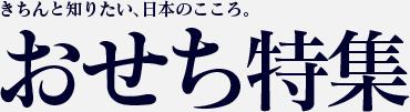 きちんと知りたい、日本のこころ。おせち特集