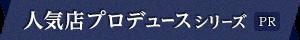 人気店プロデュースシリーズ[PR]