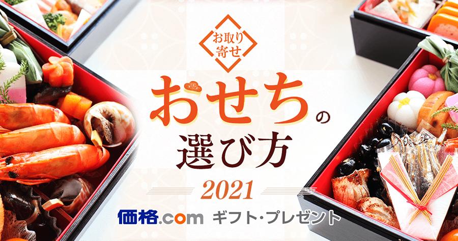 お取り寄せおせちの選び方2021