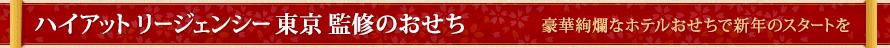ハイアット リージェンシー 東京 日本を代表するホテルの匠の技を堪能