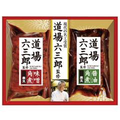 道場六三郎監修 豚角煮セット 商品画像