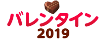 バレンタインデー特集 2019