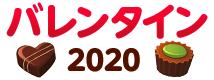 «本命チョコ»はこれで決まり!バレンタインデー特集 2020