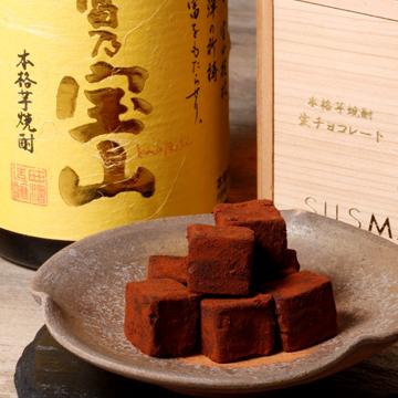 シルスマリア 富乃宝山生チョコレート
