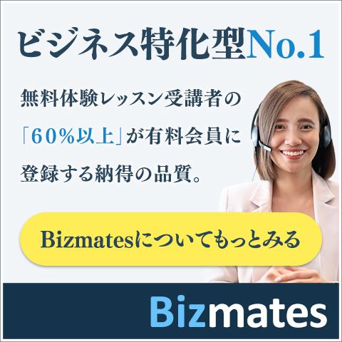 ビジネス特化型No.1 Bizmates