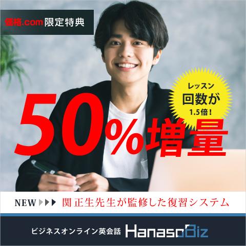 ビジネスオンライン英会話HanasoBiz