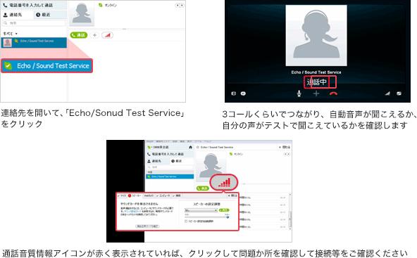 連絡先を開いて、「Echo/Sonud Test Service」をクリック。3コールくらいでつながり、自動音声が聞こえるか、自分の声がテストで聞こえているかを確認します。通話音質情報アイコンが赤く表示されていれば、クリックして問題か所を確認して接続等をご確認ください。