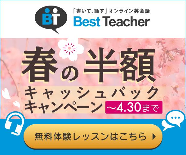 「書いて、話す」オンライン英会話 ベストティーチャー(Best Teacher)