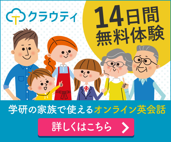 学研の家族で使えるオンライン英会話 クラウティ