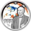 貨幣・古銭